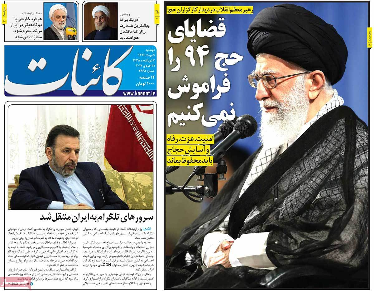 A Look at Iranian Newspaper Front Pages on July 31 - kaenat