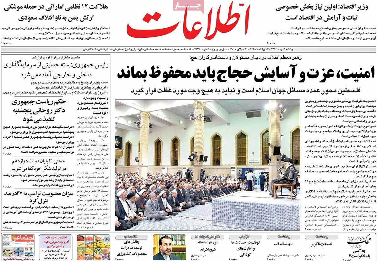 A Look at Iranian Newspaper Front Pages on July 31 - etelaat