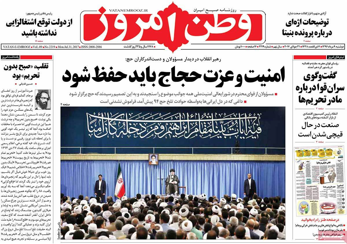A Look at Iranian Newspaper Front Pages on July 31 - vatan