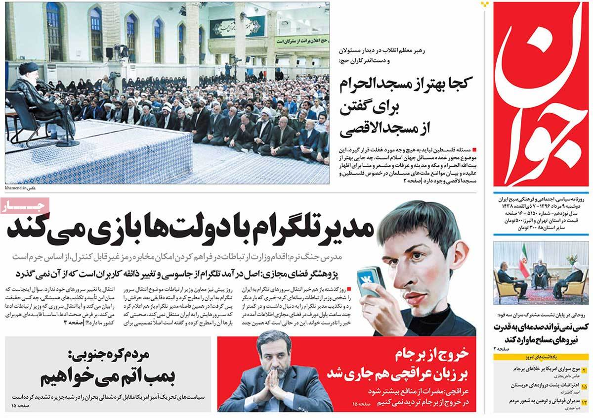 A Look at Iranian Newspaper Front Pages on July 31 - javan