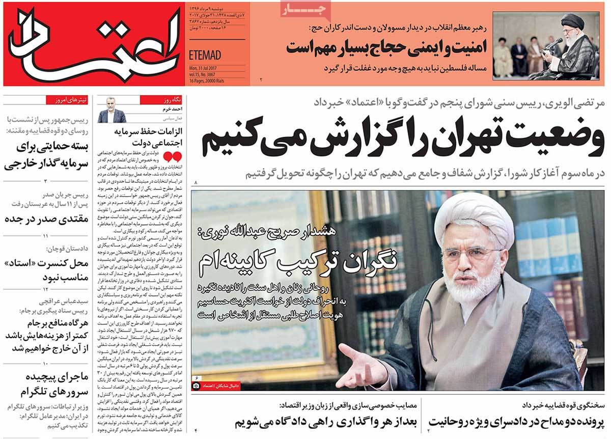 A Look at Iranian Newspaper Front Pages on July 31 - etemad