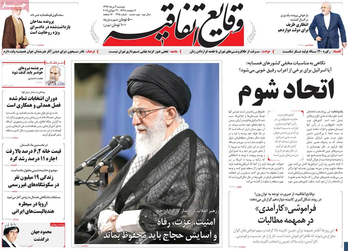 A Look at Iranian Newspaper Front Pages on July 31 - vagaye