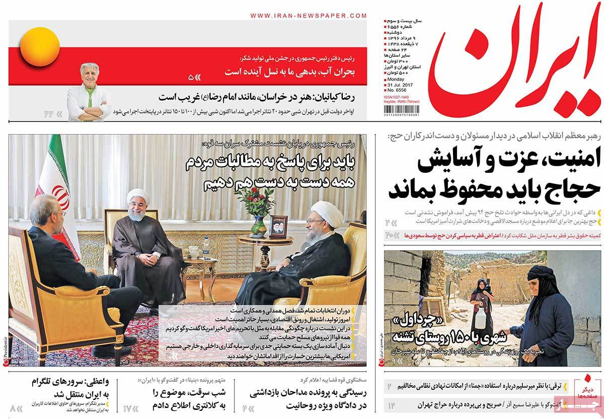 A Look at Iranian Newspaper Front Pages on July 31 - iran