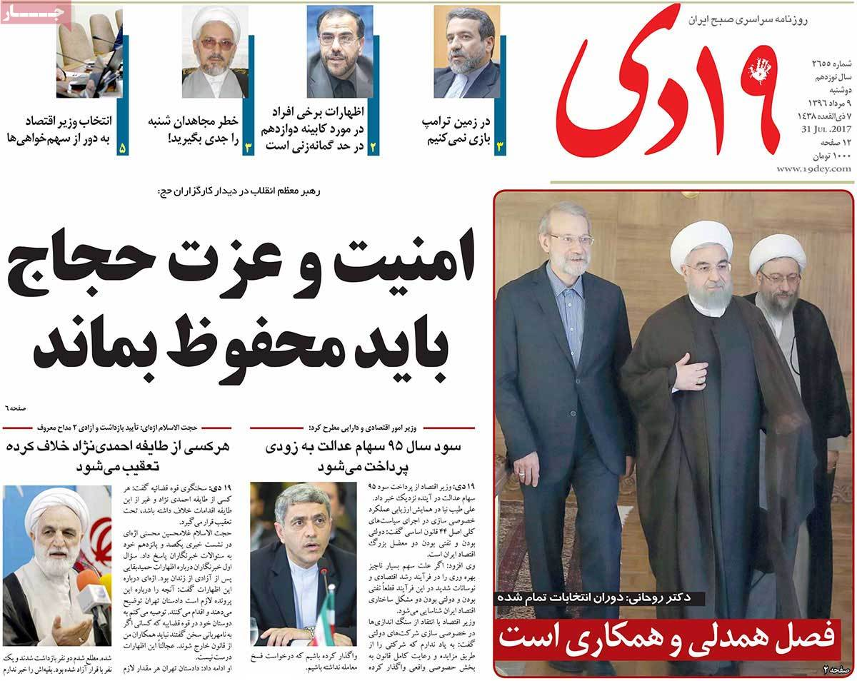 A Look at Iranian Newspaper Front Pages on July 31 - 19dey