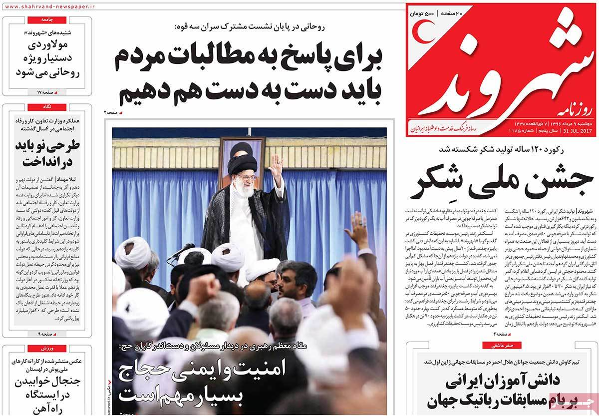A Look at Iranian Newspaper Front Pages on July 31 -shahrvand