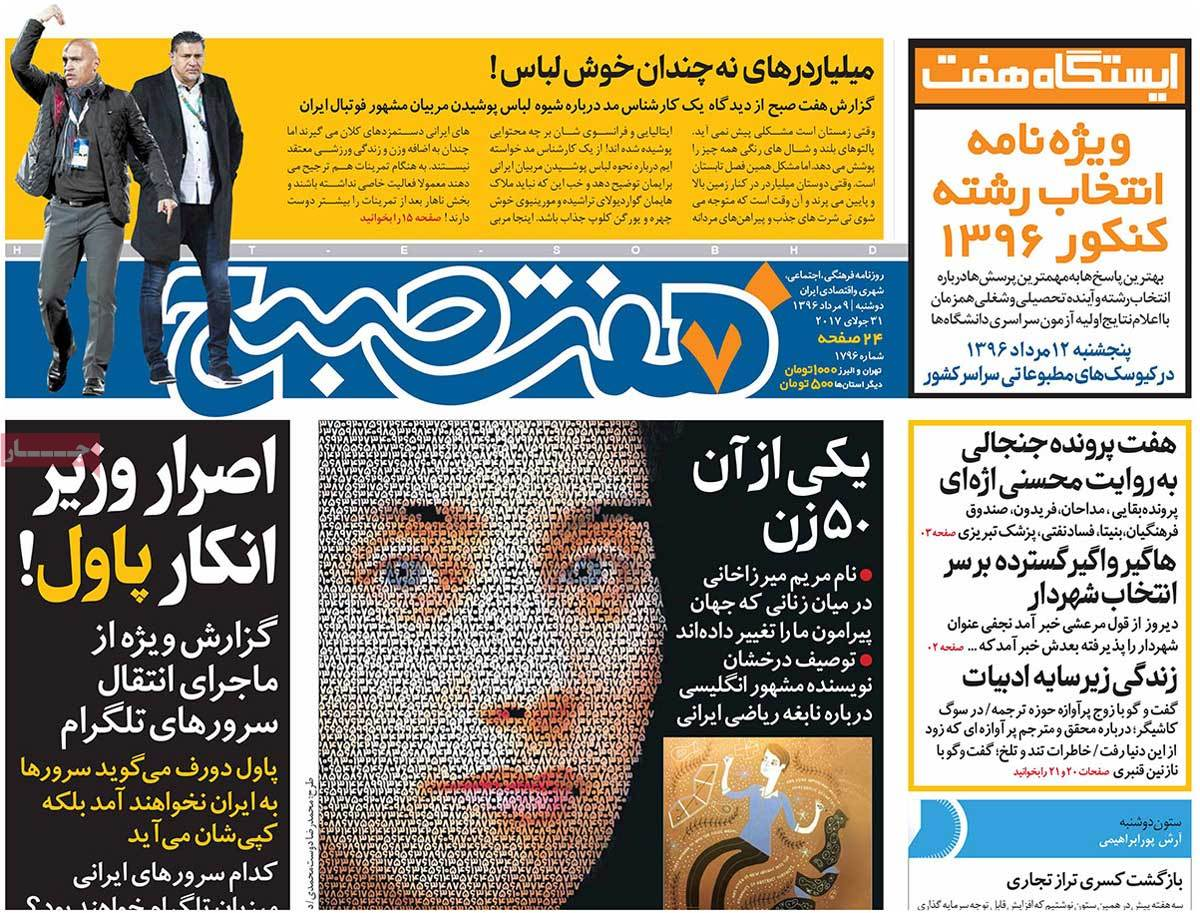 A Look at Iranian Newspaper Front Pages on July 31 - haftesobh