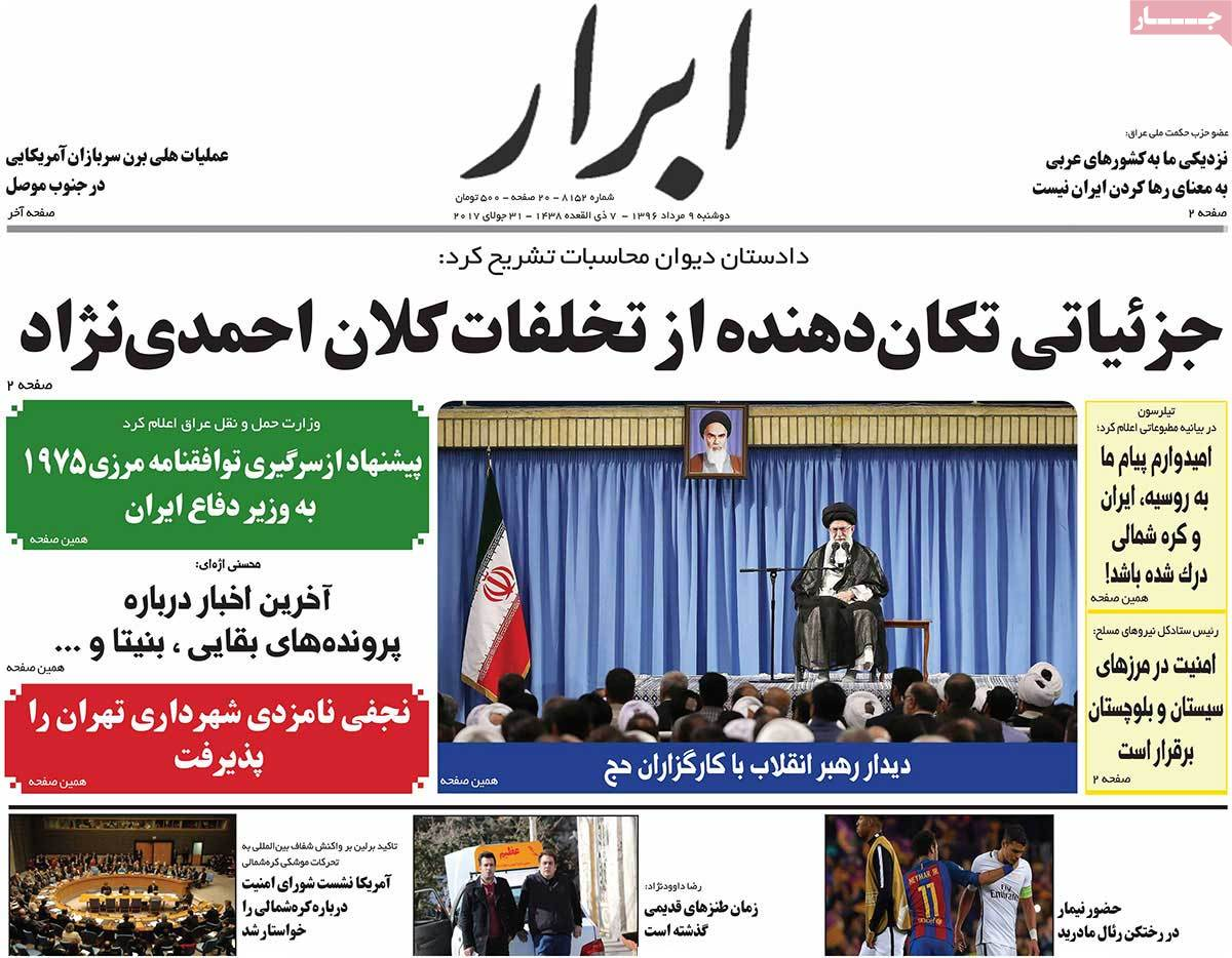 A Look at Iranian Newspaper Front Pages on July 31 - abrar