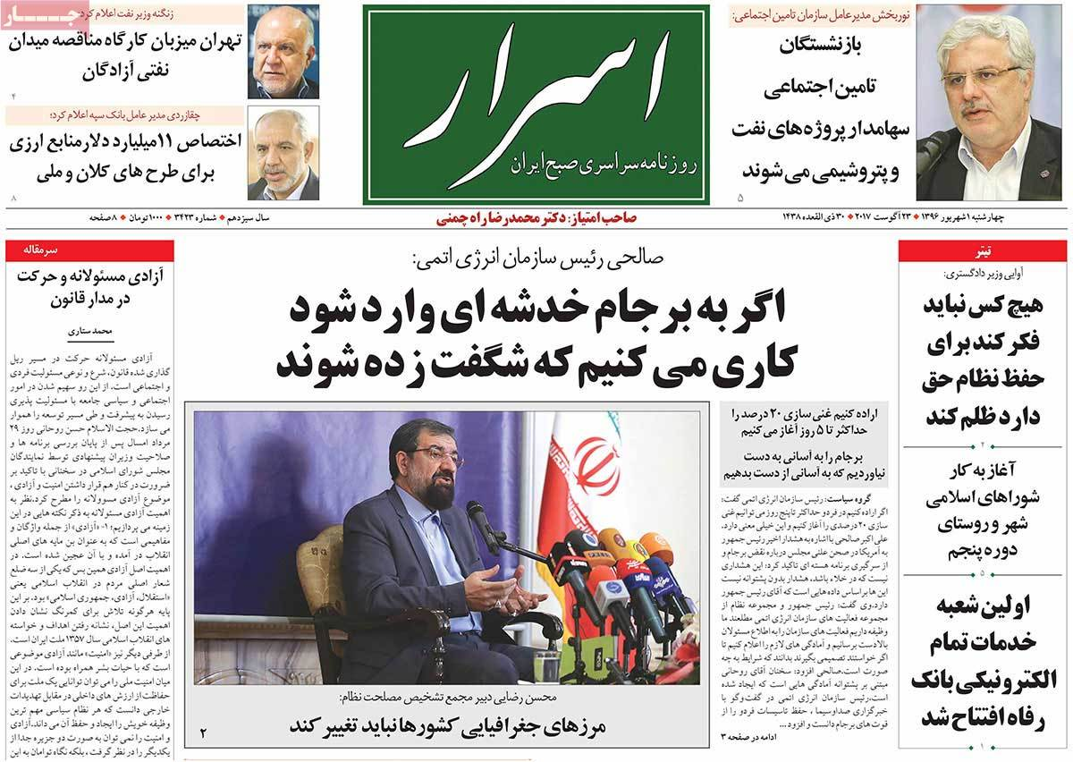 A Look at Iranian Newspaper Front Pages on August 23 -asrar