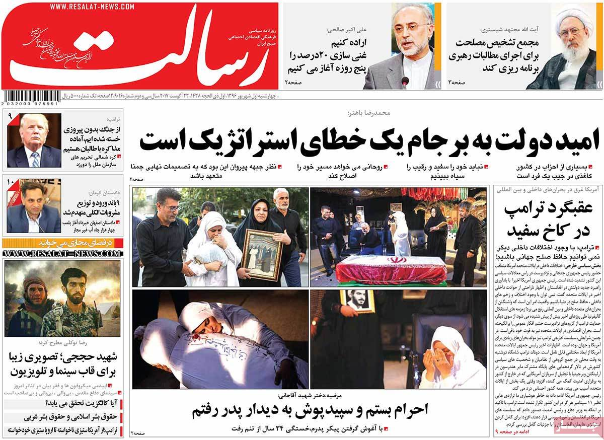 A Look at Iranian Newspaper Front Pages on August 23 - resalat