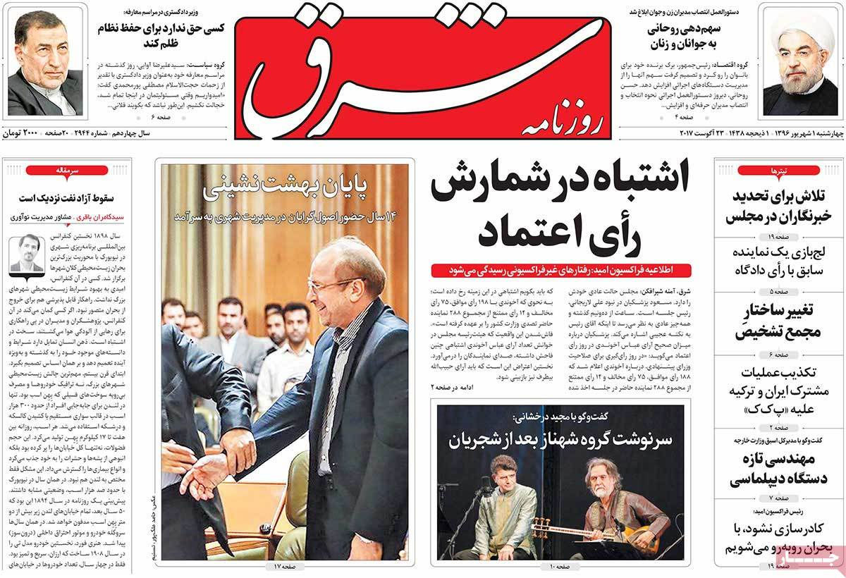 A Look at Iranian Newspaper Front Pages on August 23 - shargh