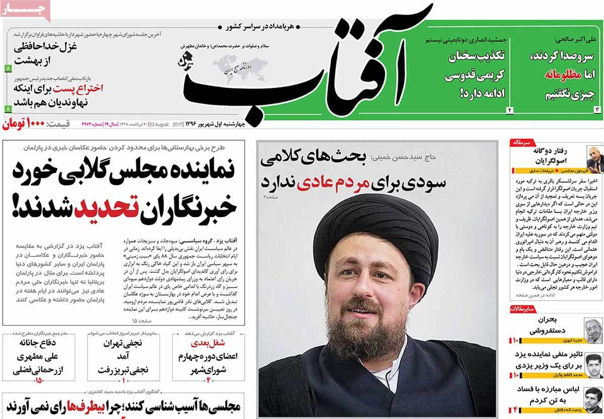 A Look at Iranian Newspaper Front Pages on August 23 - aftab