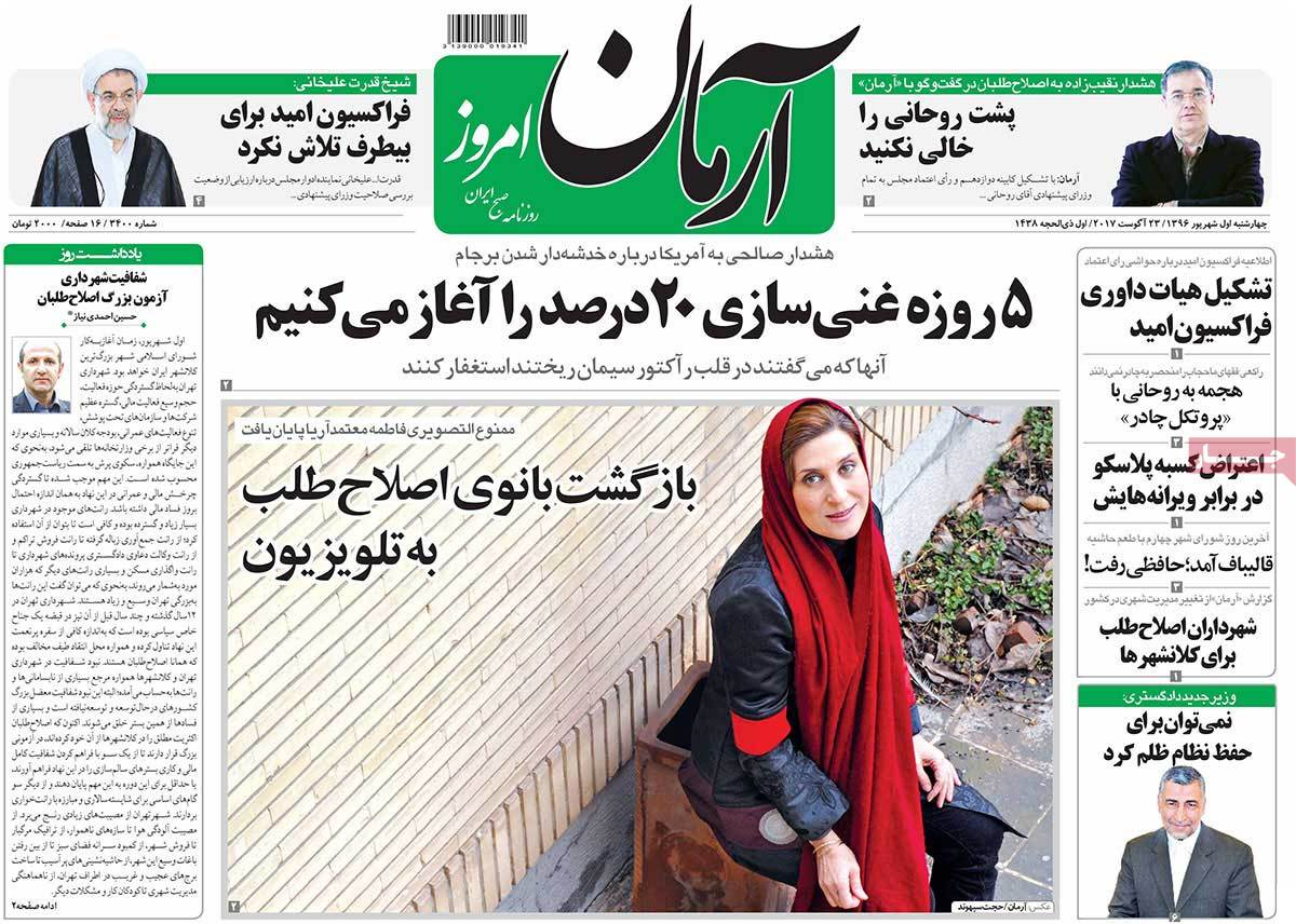 A Look at Iranian Newspaper Front Pages on August 23 - arman