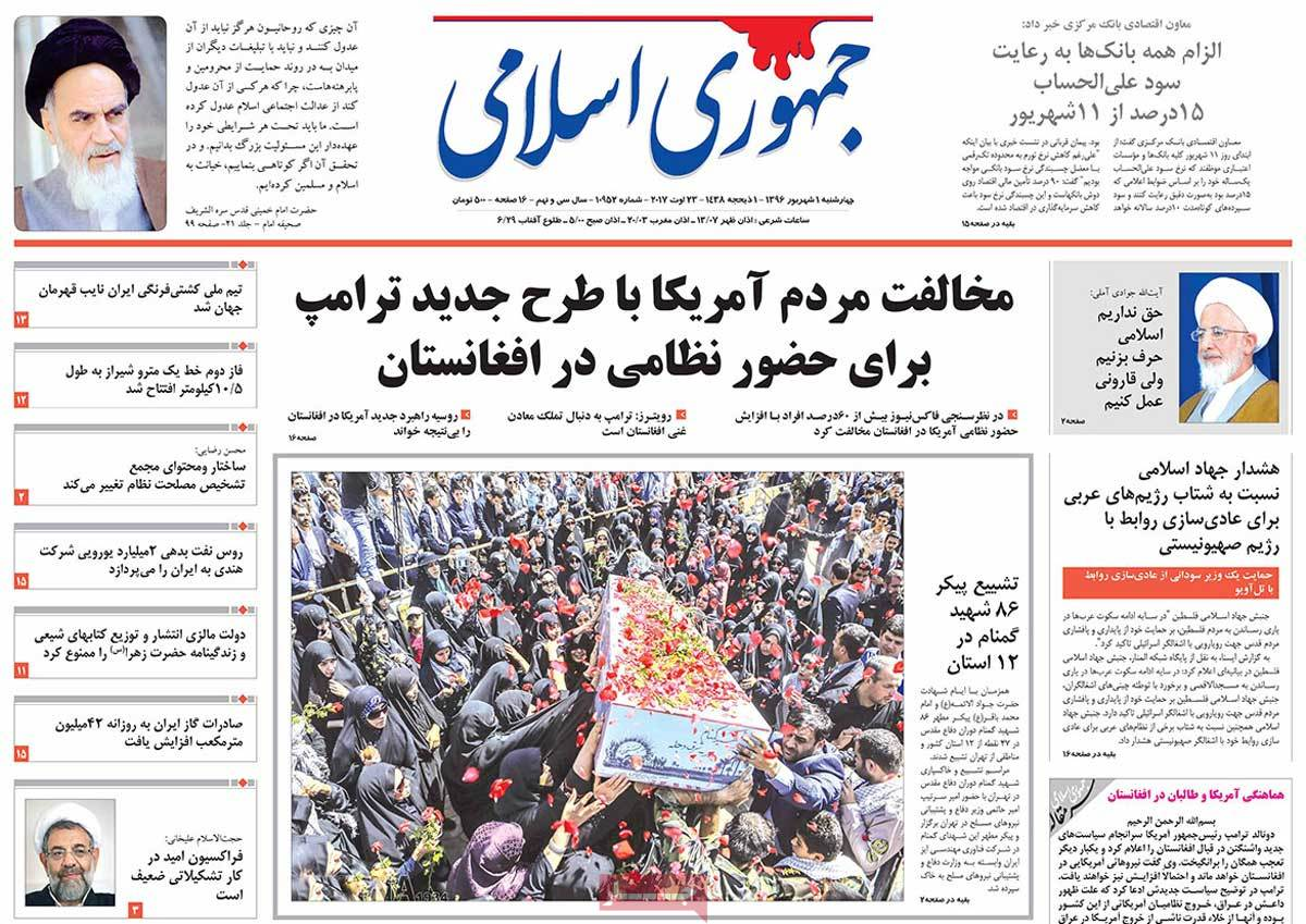 A Look at Iranian Newspaper Front Pages on August 23 - jomhori