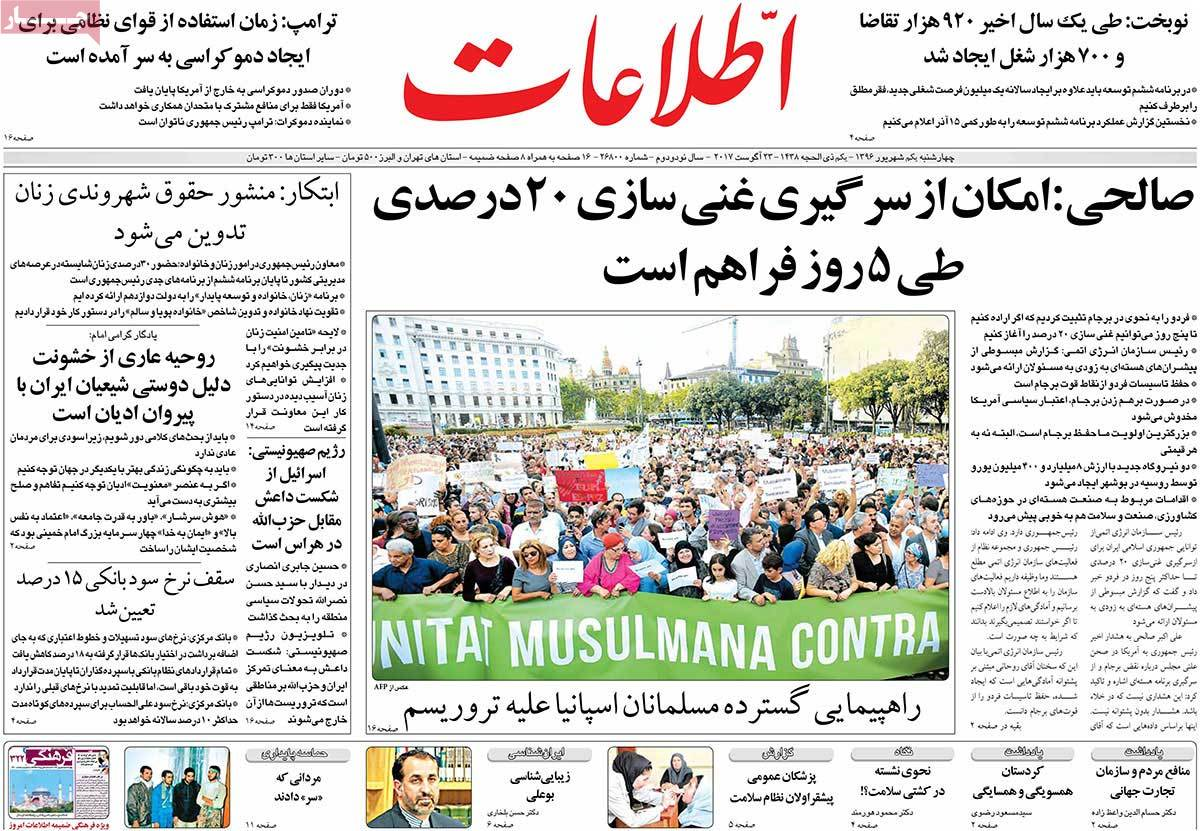 A Look at Iranian Newspaper Front Pages on August 23 - etelaat