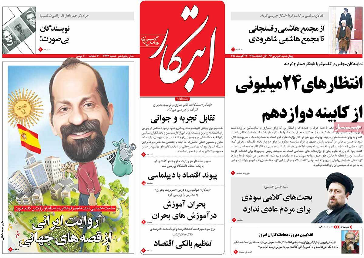 A Look at Iranian Newspaper Front Pages on August 23 - ebtekar