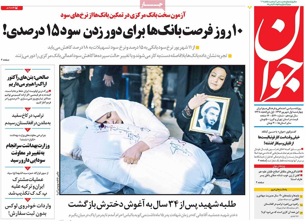 A Look at Iranian Newspaper Front Pages on August 23 - javan