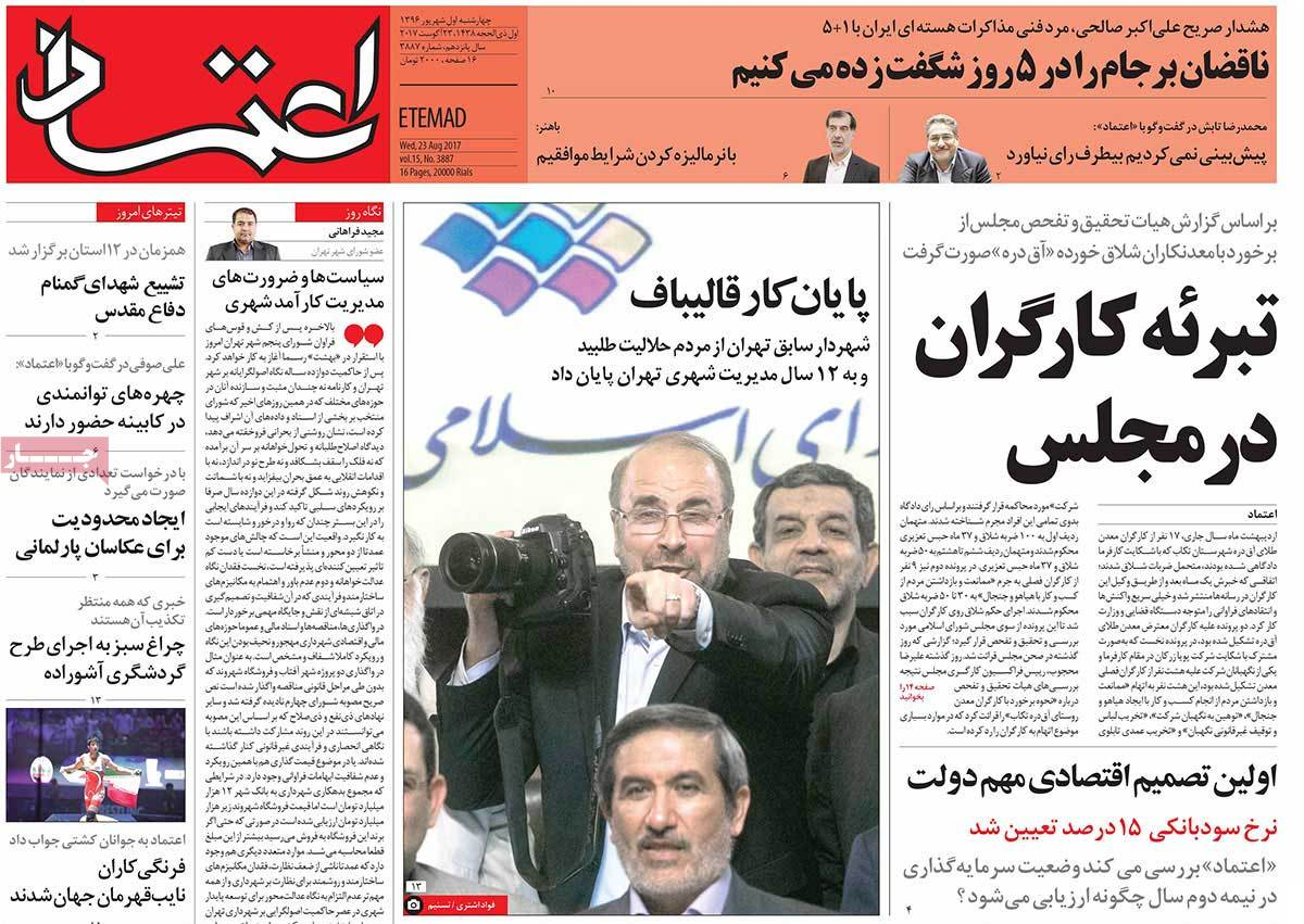 A Look at Iranian Newspaper Front Pages on August 23 - etemad
