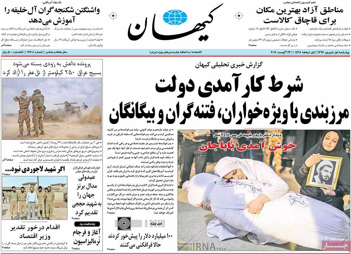 A Look at Iranian Newspaper Front Pages on August 23 - kayhan