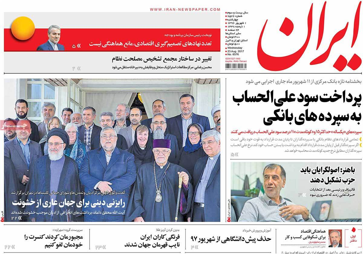 A Look at Iranian Newspaper Front Pages on August 23 - iran