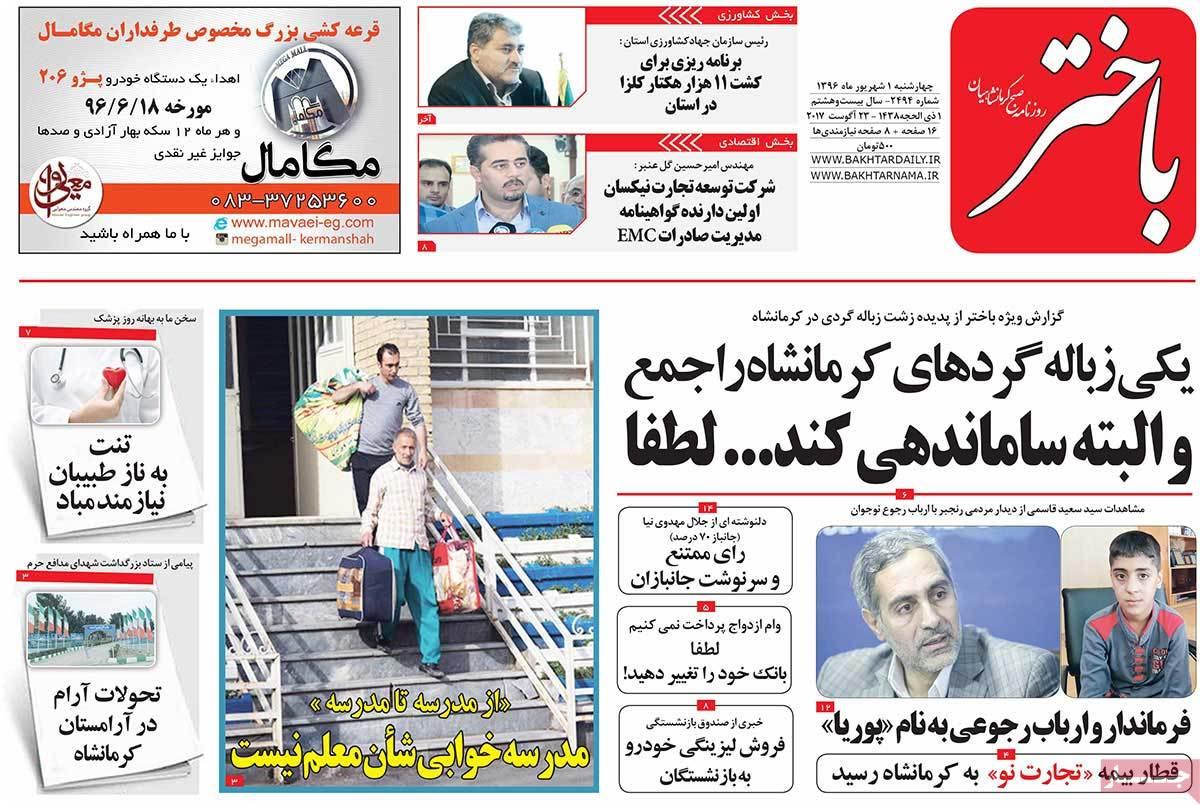 تصاویر:صفحه اول روزنامه های کشوری و استانی؛چهارشنبه یکم شهریور ماه 96