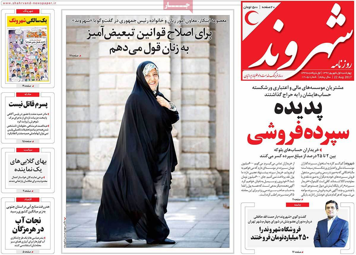 A Look at Iranian Newspaper Front Pages on August 23 - shahrvand