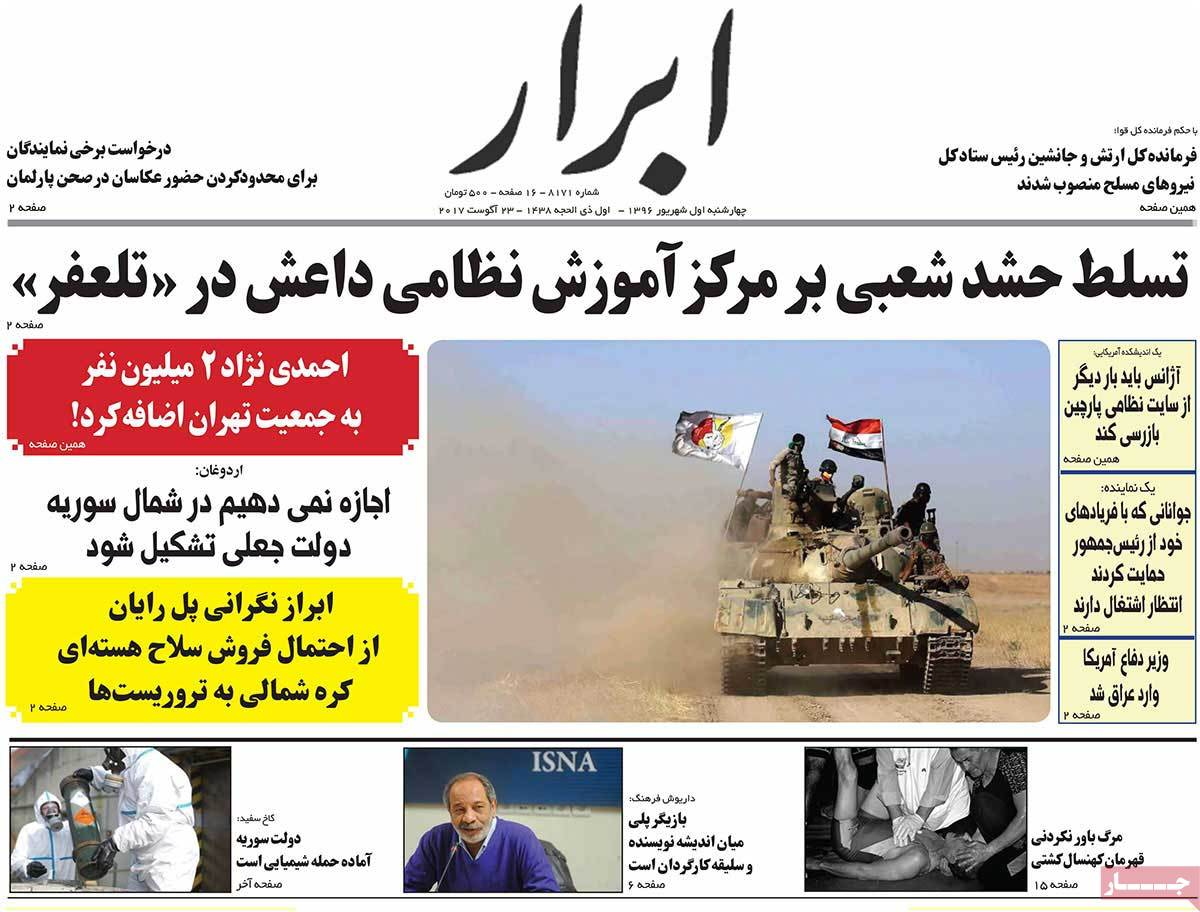 A Look at Iranian Newspaper Front Pages on August 23 - abrar