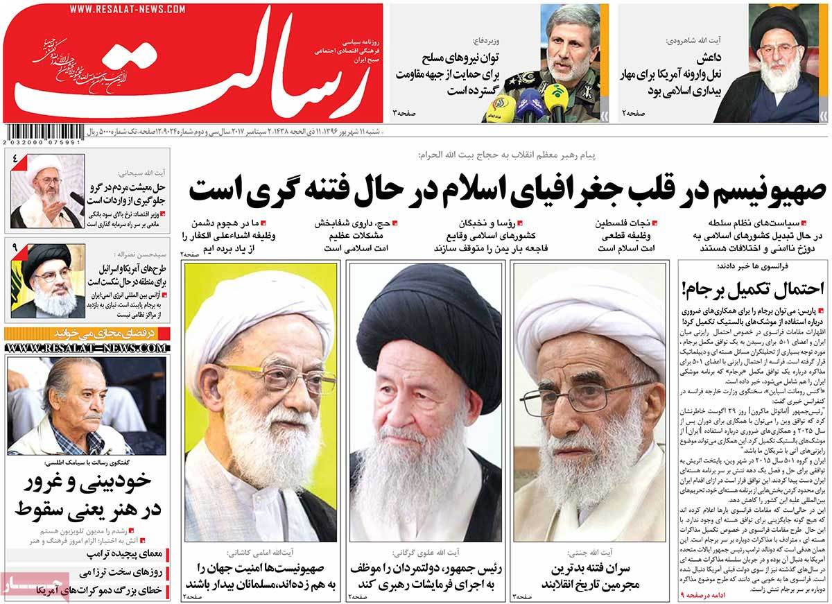 A Look at Iranian Newspaper Front Pages on September 2 - resalat