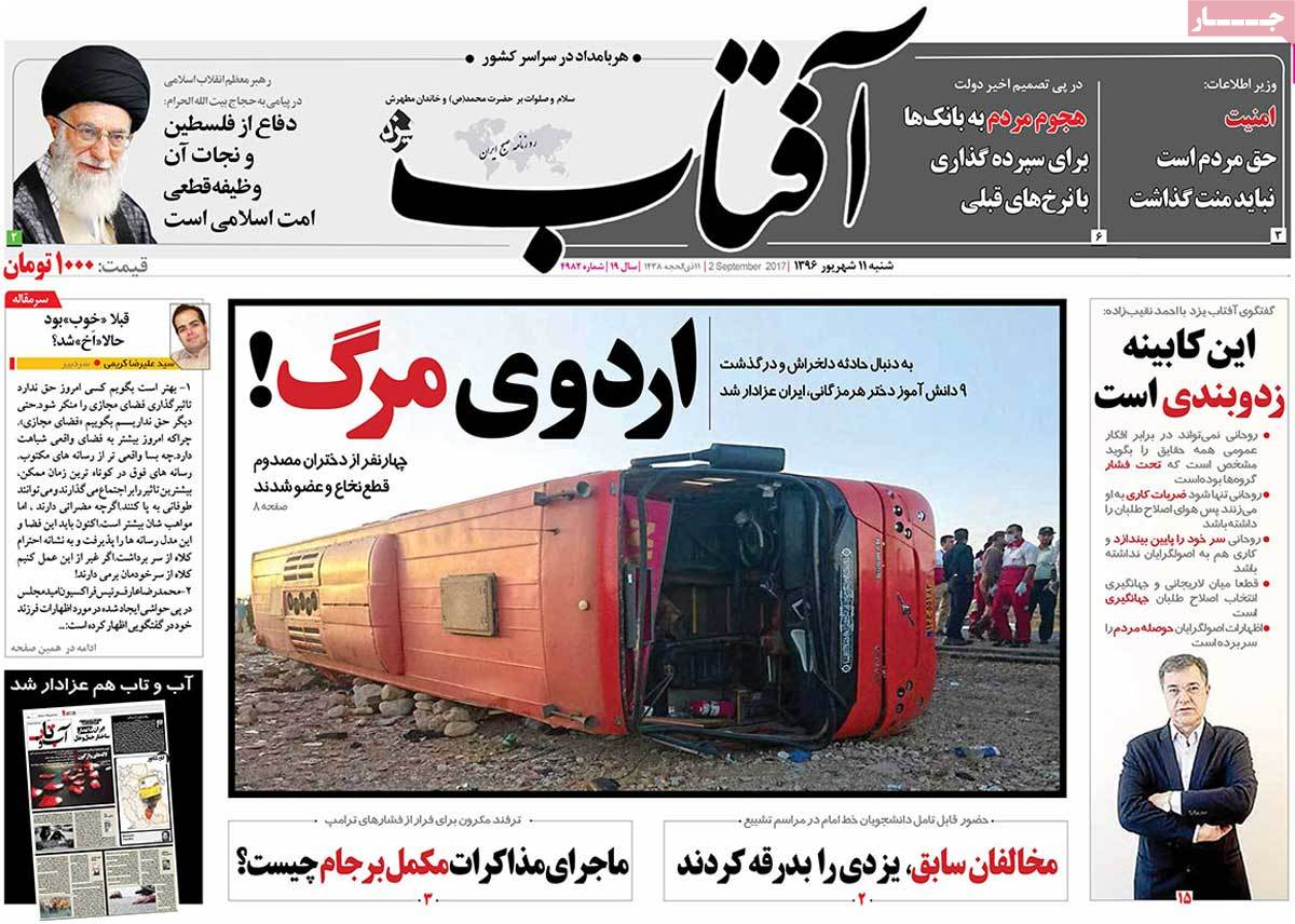 A Look at Iranian Newspaper Front Pages on September 2 - aftab