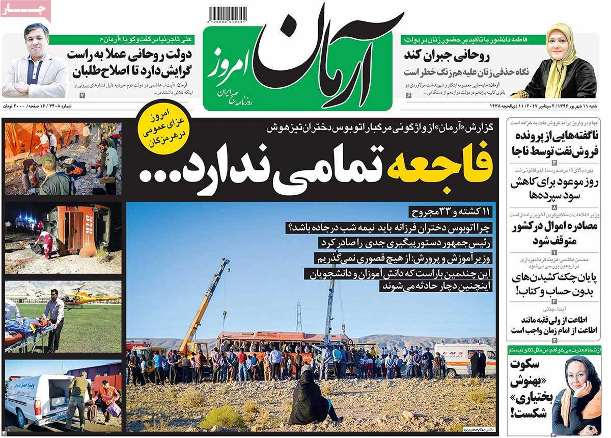 A Look at Iranian Newspaper Front Pages on September 2 - arman