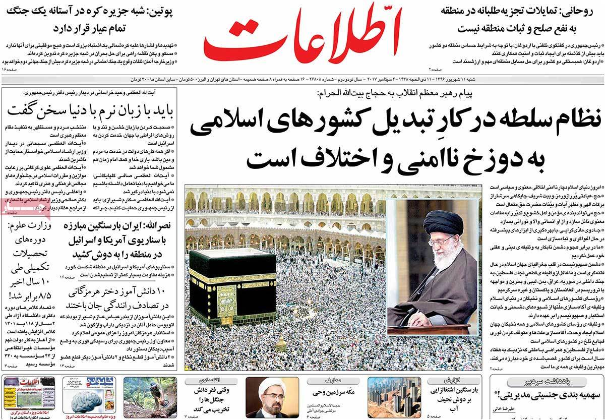 A Look at Iranian Newspaper Front Pages on September 2 - etelaat