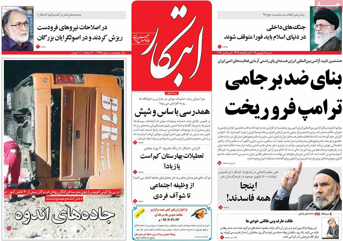 A Look at Iranian Newspaper Front Pages on September 2 - ebtekar