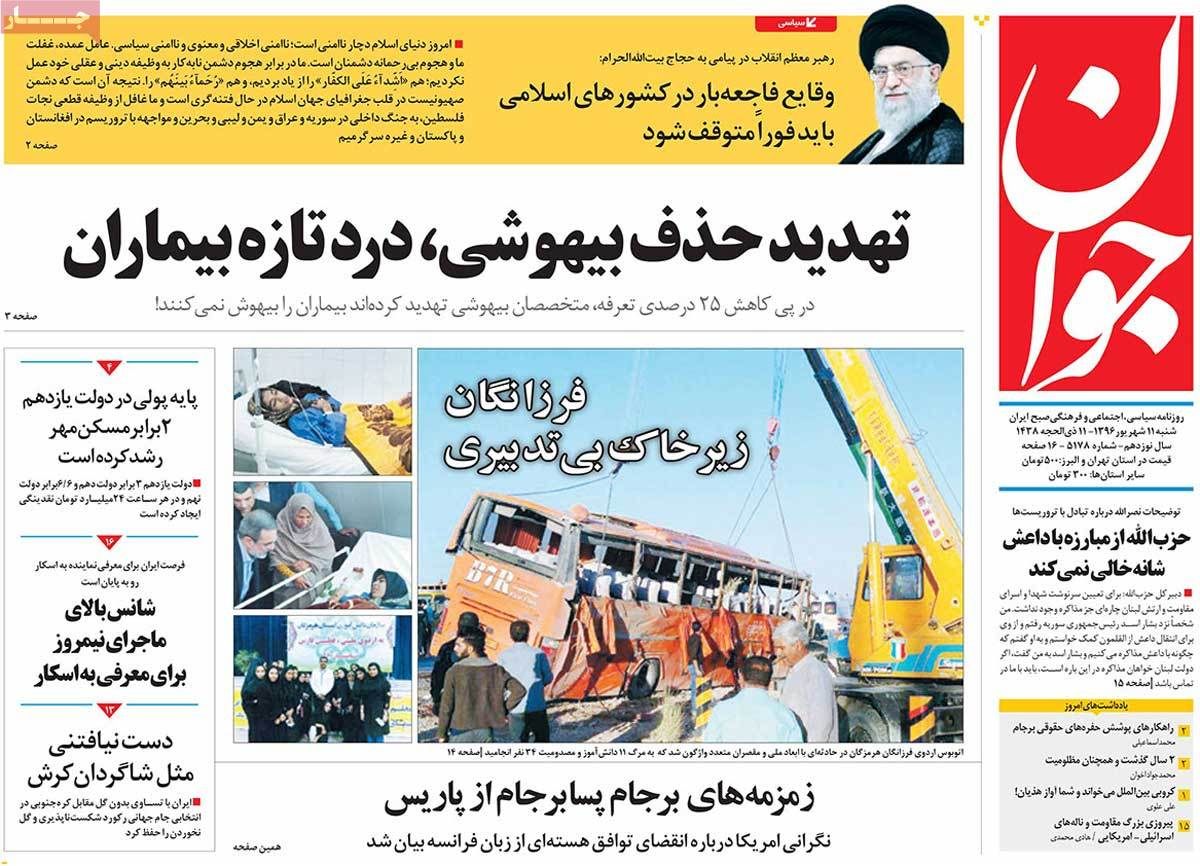 A Look at Iranian Newspaper Front Pages on September 2 - javan