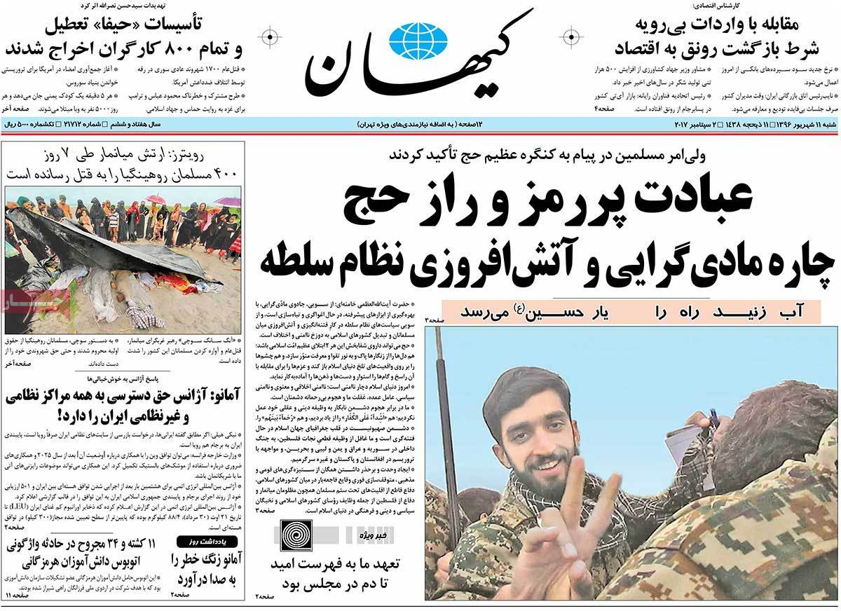 A Look at Iranian Newspaper Front Pages on September 2 - kayhan