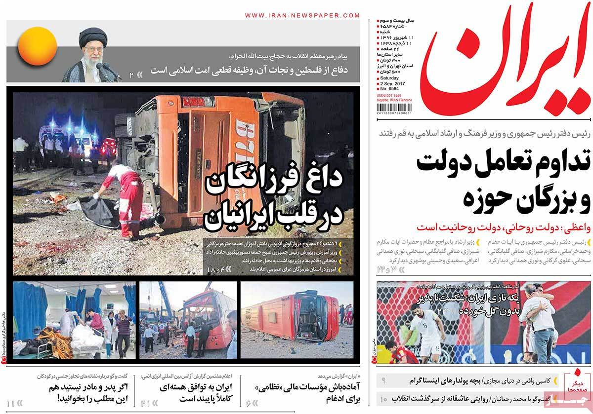 A Look at Iranian Newspaper Front Pages on September 2 - iran