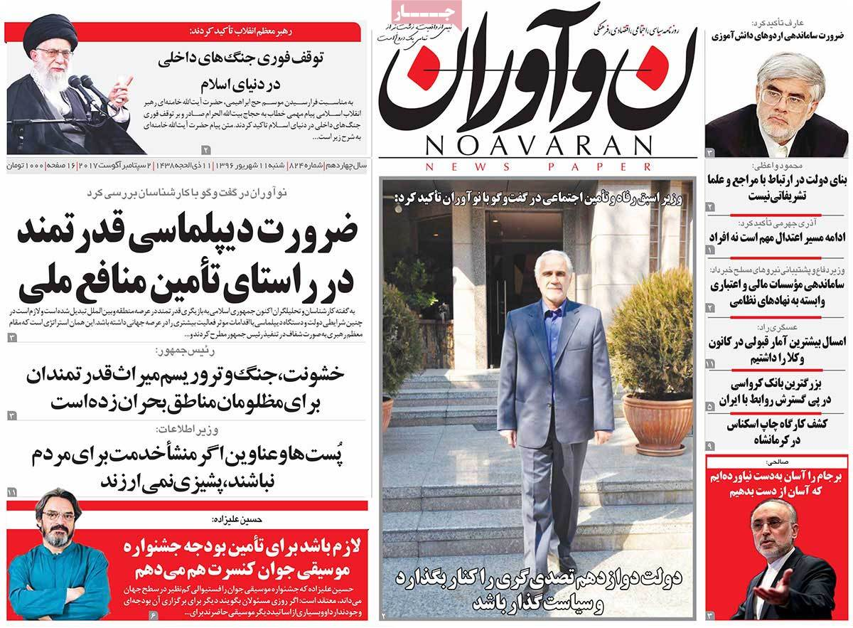 A Look at Iranian Newspaper Front Pages on September 2 - noavaran