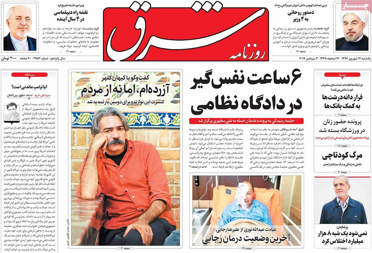 A Look at Iranian Newspaper Front Pages on September 3 - shargh