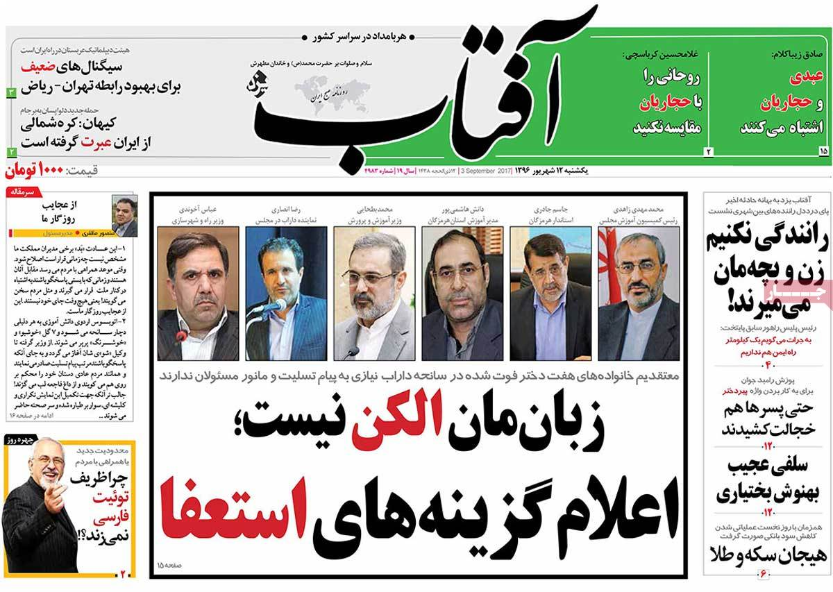 A Look at Iranian Newspaper Front Pages on September 3 - aftab