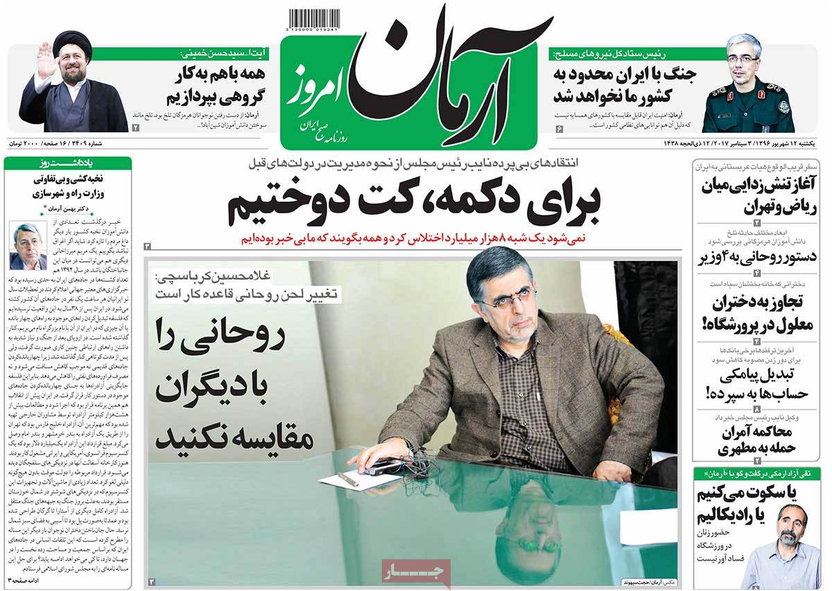 A Look at Iranian Newspaper Front Pages on September 3 - arman