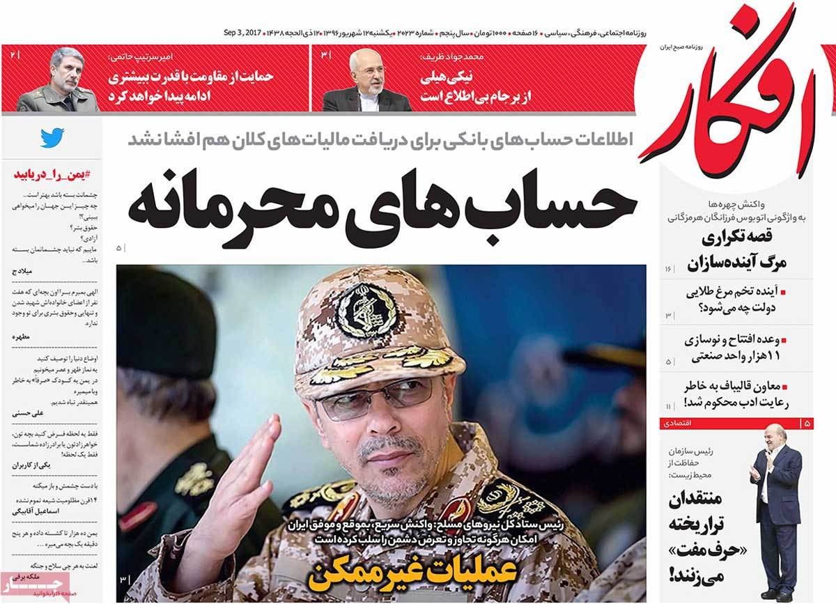 A Look at Iranian Newspaper Front Pages on September 3 - afkar