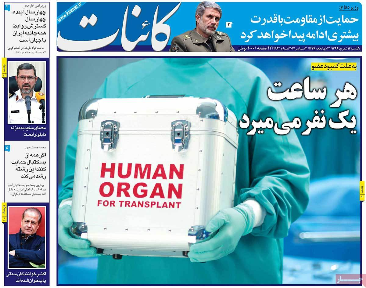 A Look at Iranian Newspaper Front Pages on September 3 - kaenat