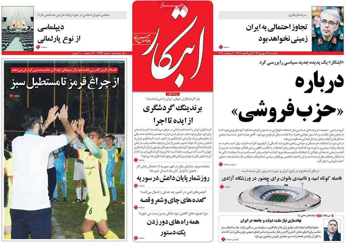 A Look at Iranian Newspaper Front Pages on September 3 - ebtekar