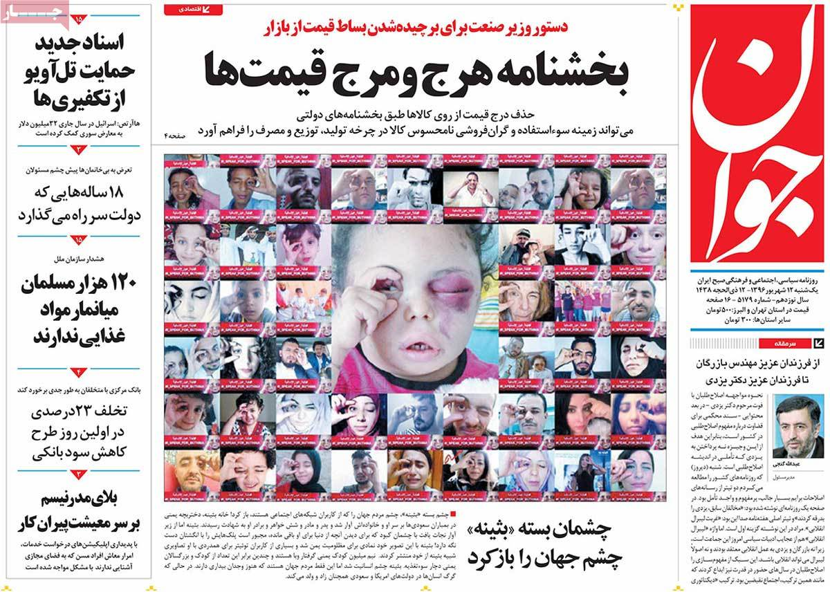 A Look at Iranian Newspaper Front Pages on September 3 - javan