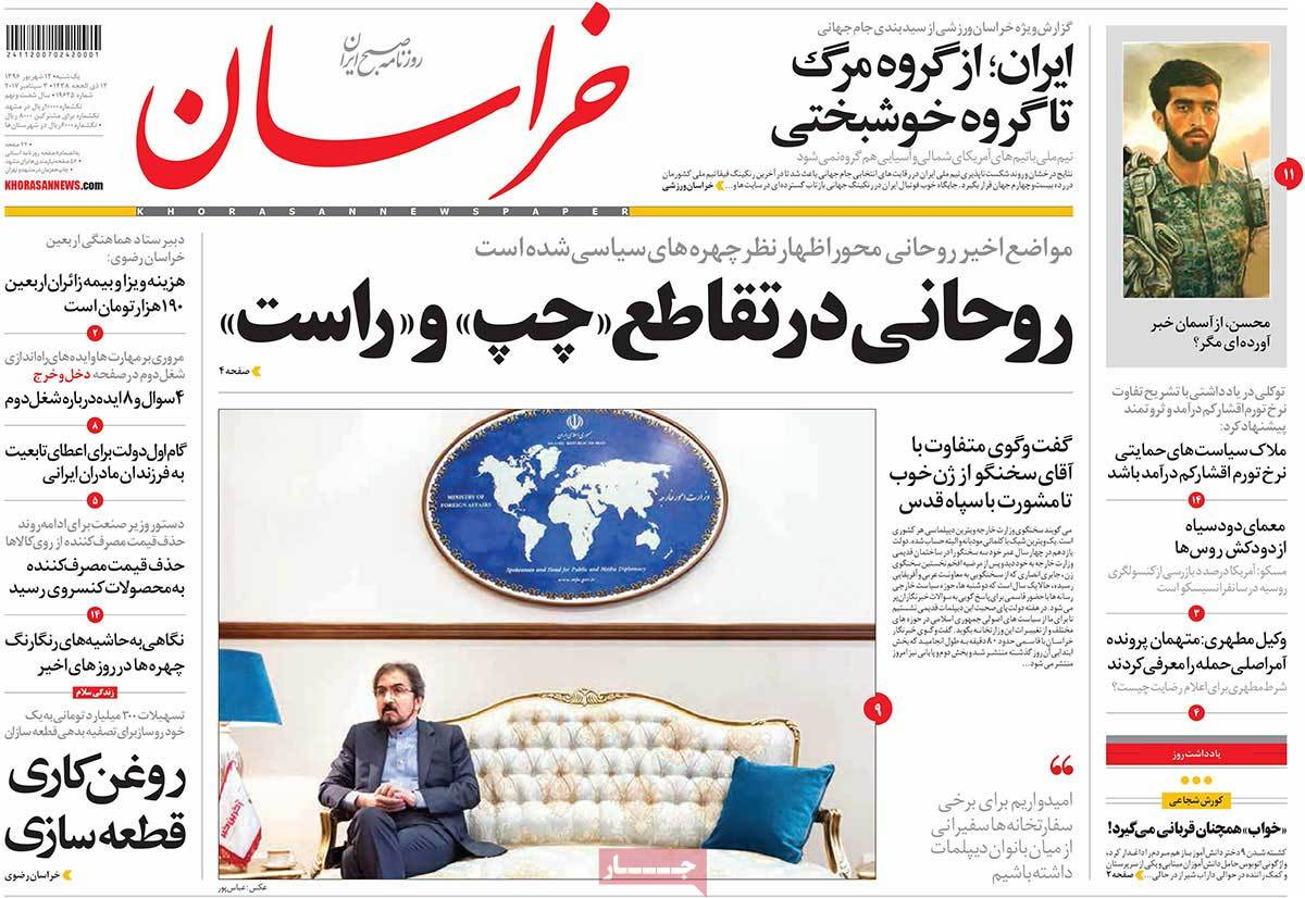 A Look at Iranian Newspaper Front Pages on September 3 - khorasan