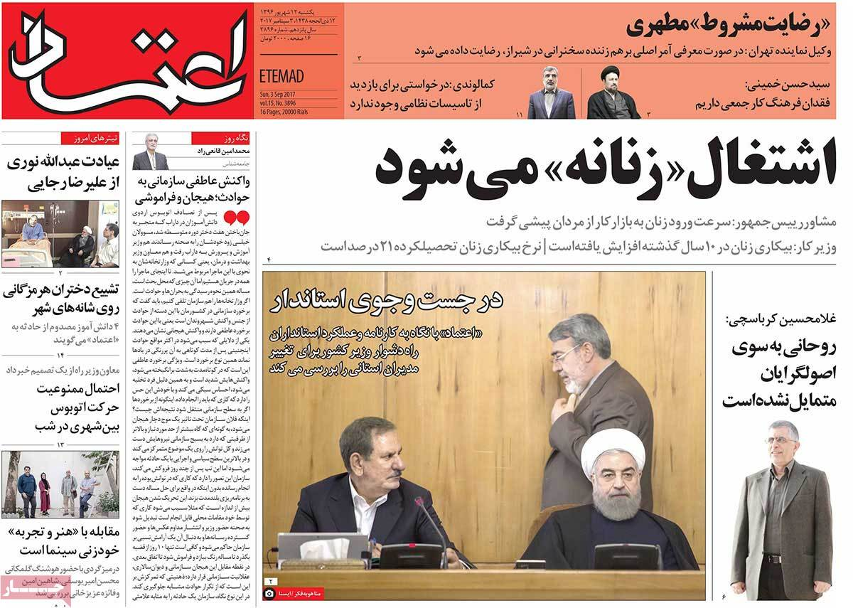 A Look at Iranian Newspaper Front Pages on September 3 - etemad