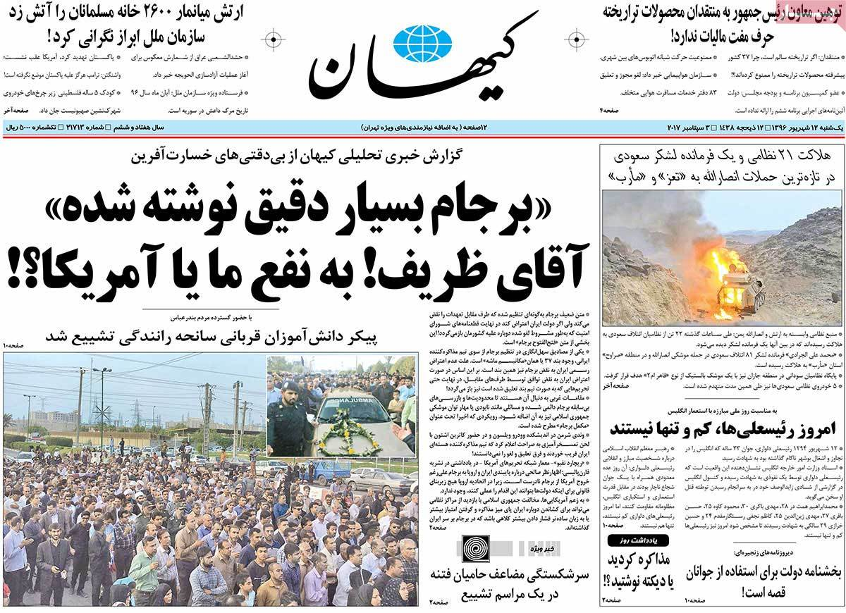 A Look at Iranian Newspaper Front Pages on September 3 - kayhan