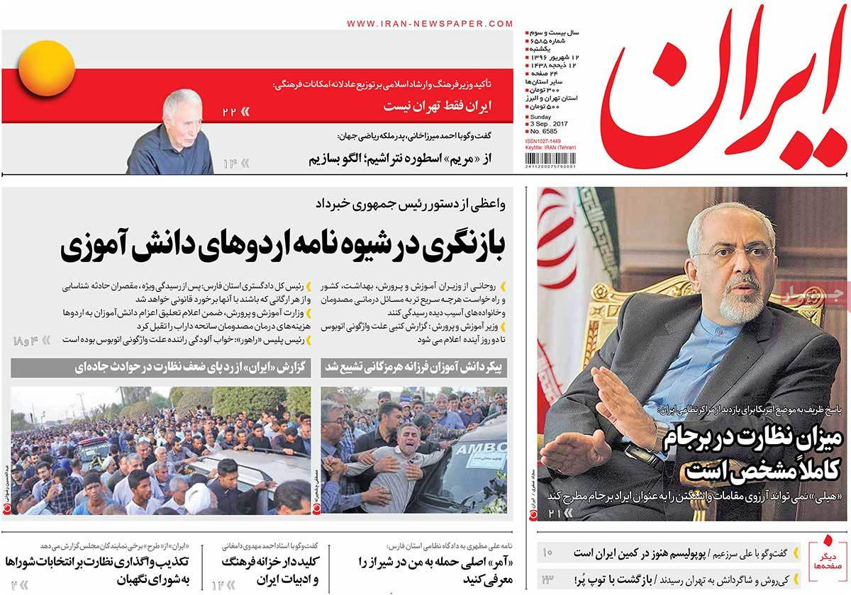 A Look at Iranian Newspaper Front Pages on September 3 - iran