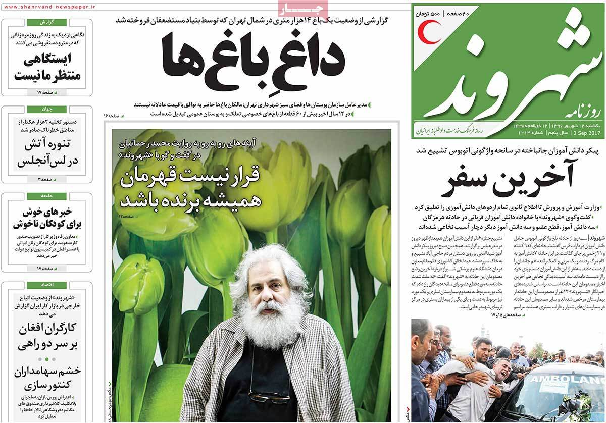 A Look at Iranian Newspaper Front Pages on September 3 - shahrvand