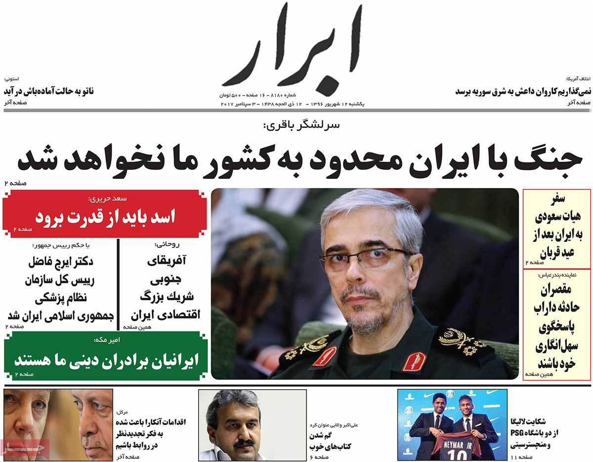 A Look at Iranian Newspaper Front Pages on September 3 - abrar