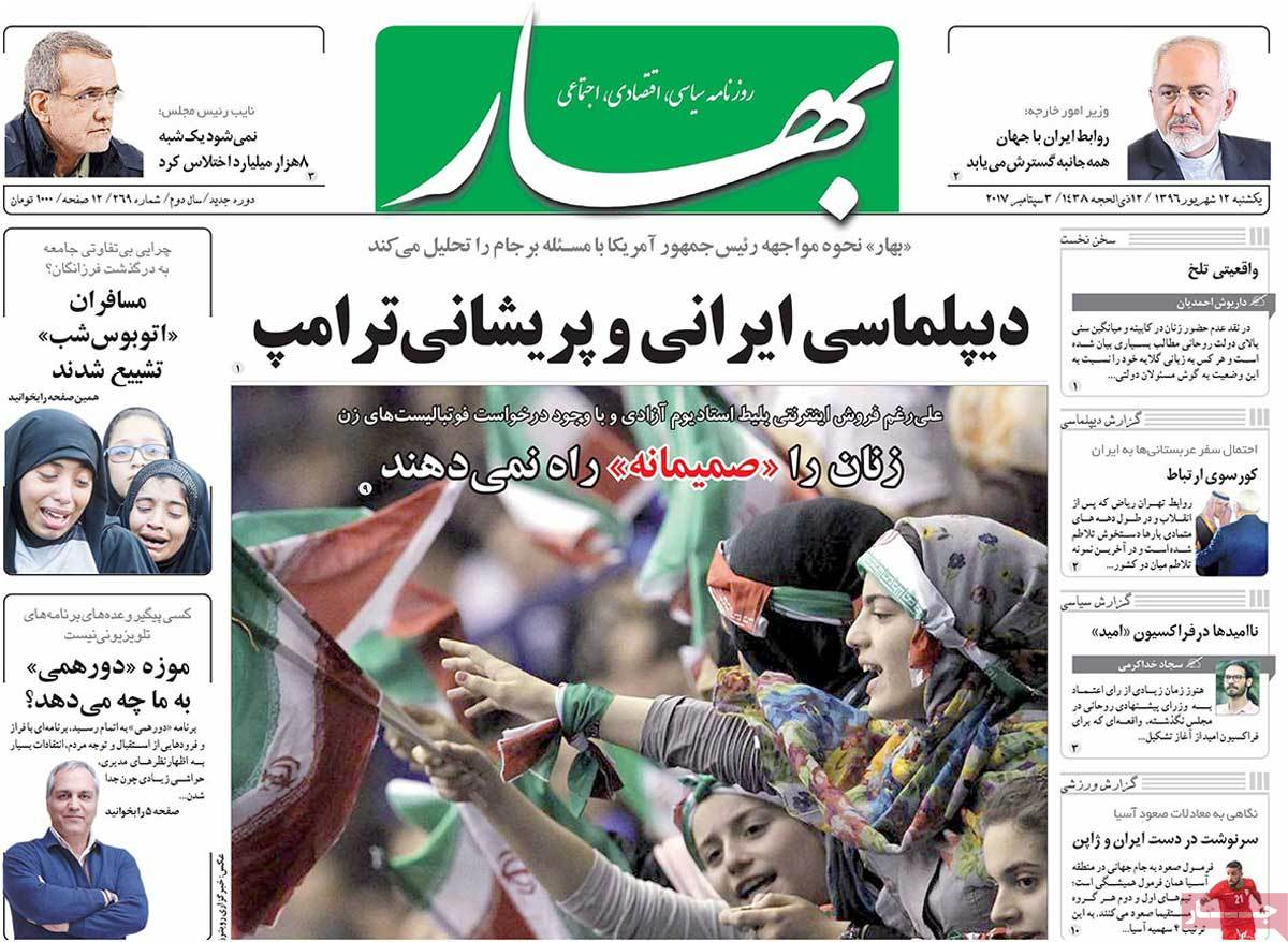 A Look at Iranian Newspaper Front Pages on September 3 - bahar