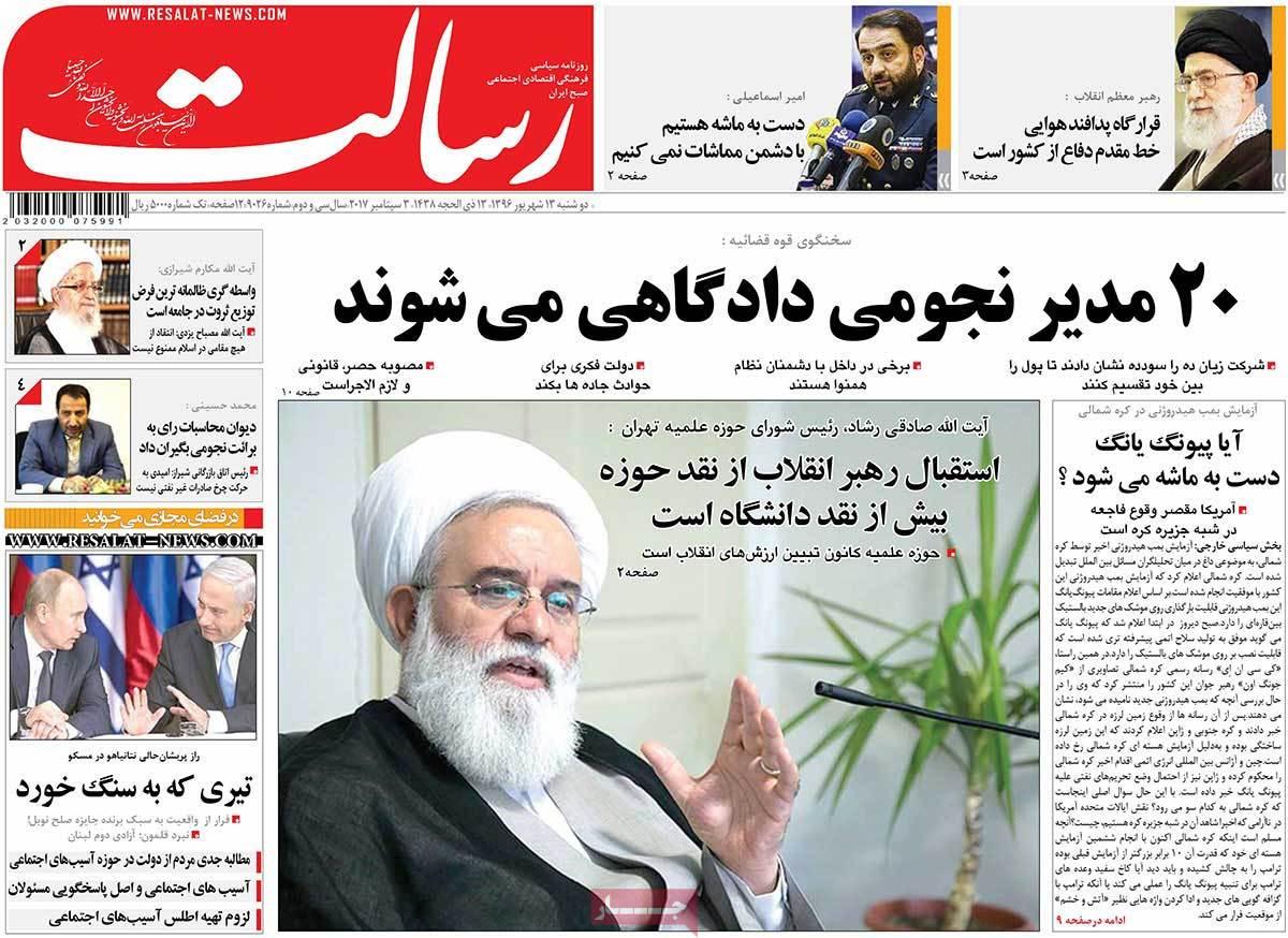 أبرز عناوين صحف ايران ، الاثنين 4 ايلول سبتمبر 2017 -رسالت